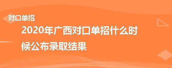 2020年广西对口单招什么时候公布录取结果
