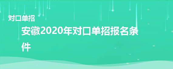 安徽2020年对口单招报名条件是什么