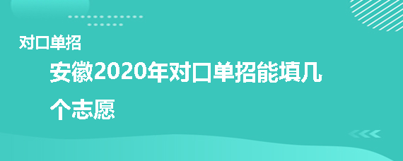 安徽2020年对口单招能填几个志愿