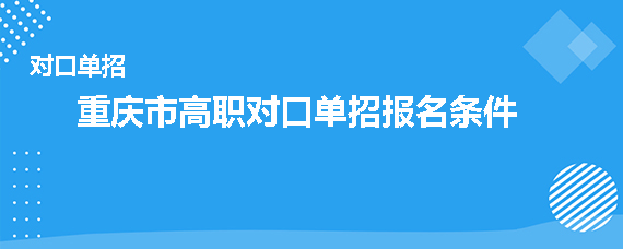 重庆市高职对口单招报名条件是什么