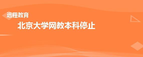 北京大学网教本科停止了吗