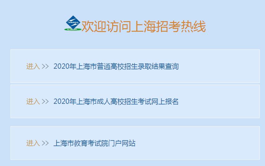 上海高职扩招报名入口