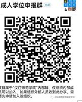 汉江师范学院2021年下半年成人自考学士学位申报工作安排