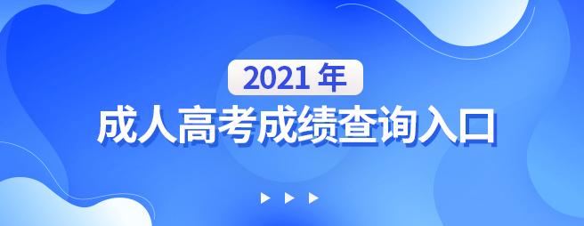 2021年全国成人高考成绩查询