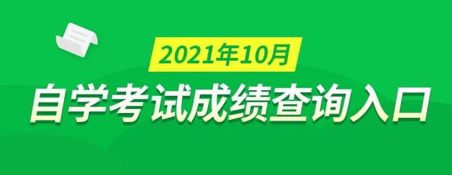 2021年10月自考成绩查询时间及入口