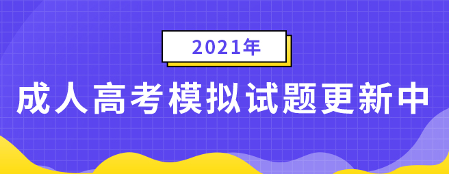2021年全国成人高考模拟试题