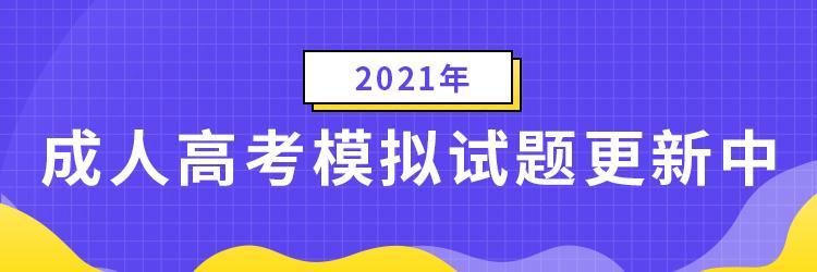 2021年成人高考模拟练习题